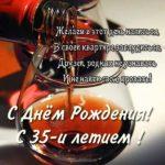 Открытка с 35 летием женщине красивая прикольная скачать бесплатно на сайте otkrytkivsem.ru