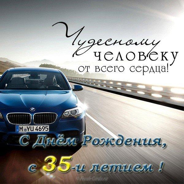 Открытка с 35 летием скачать бесплатно на сайте otkrytkivsem.ru