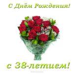 Открытка с 38 летием скачать бесплатно на сайте otkrytkivsem.ru