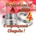 Открытка с 4 годовщиной свадьбы скачать бесплатно на сайте otkrytkivsem.ru