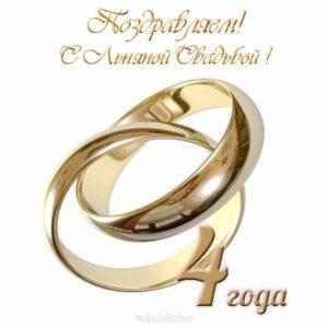 otkrytka s godovschinoy svadby krasivaya
