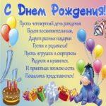 Открытка с 4 летием скачать бесплатно на сайте otkrytkivsem.ru