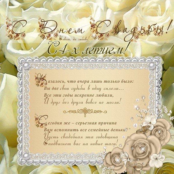 Открытка с 4 летием свадьбы скачать бесплатно на сайте otkrytkivsem.ru