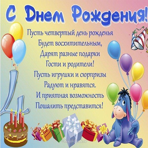 Поздравление с 4 годиками девочке в картинках, открытку днем рождением