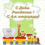 Открытка с 4 месяцами девочке скачать бесплатно на сайте otkrytkivsem.ru