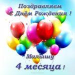 Открытка с 4 месяцами мальчика скачать бесплатно на сайте otkrytkivsem.ru