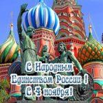 Открытка с 4 ноября скачать бесплатно на сайте otkrytkivsem.ru