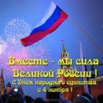 Открытка с 4 ноября день народного единства скачать бесплатно на сайте otkrytkivsem.ru