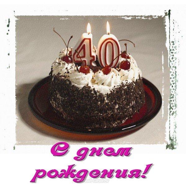 Открытка с 40 годами скачать бесплатно на сайте otkrytkivsem.ru