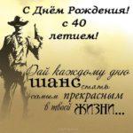 Открытка с 40 летием мужчине скачать бесплатно на сайте otkrytkivsem.ru