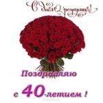 Открытка с 40 летием женщине скачать бесплатно на сайте otkrytkivsem.ru
