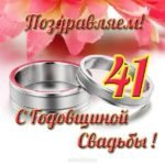Открытка с 41 годовщиной свадьбы скачать бесплатно на сайте otkrytkivsem.ru