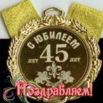 Открытка с 45 летием мужчине коллеге скачать бесплатно на сайте otkrytkivsem.ru