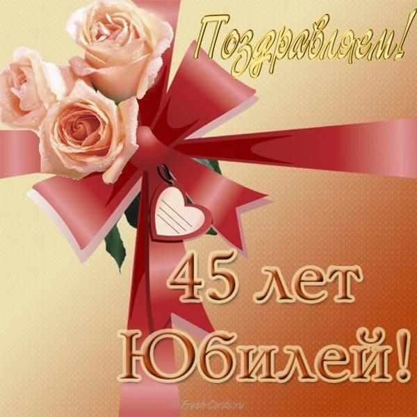 Поздравление в открытке женщину с 45 летием