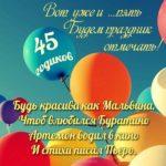 Открытка с 45 летием женщине прикольная скачать бесплатно на сайте otkrytkivsem.ru