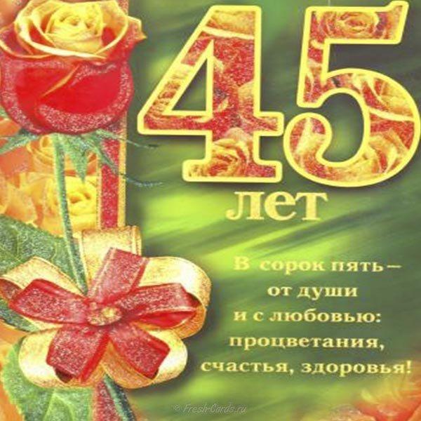 Открытки на юбелей 45, днем для девушки