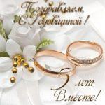 Открытка с 5 летием совместной жизни скачать бесплатно на сайте otkrytkivsem.ru