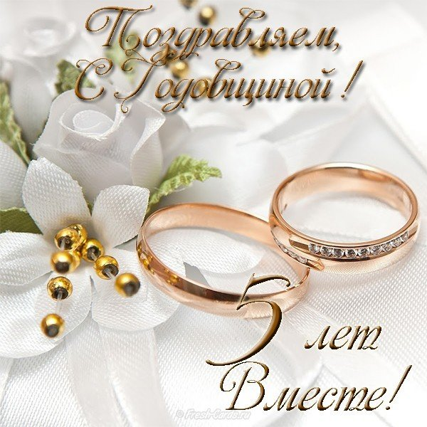 Открытки 5 летие свадьбе, своими руками