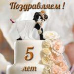 Открытка с 5 летием свадьбы бесплатно скачать бесплатно на сайте otkrytkivsem.ru