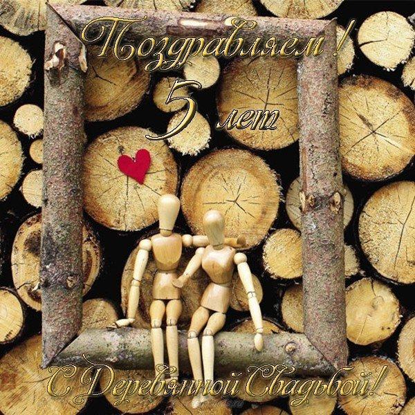 Открытки к деревянной свадьбы, открытки