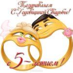 Открытка с 5 летием свадьбы прикольная скачать бесплатно на сайте otkrytkivsem.ru