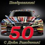 Открытка с 50 летием мужчине скачать бесплатно на сайте otkrytkivsem.ru