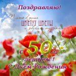 Открытка с 50 летием женщине скачать бесплатно на сайте otkrytkivsem.ru