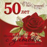 Открытка с 50 летием женщине коллеге скачать бесплатно на сайте otkrytkivsem.ru