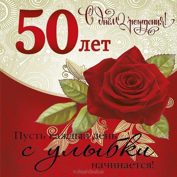 Открытки метрики, открытка 50-лет