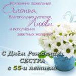 Открытка с 55 летием сестре скачать бесплатно на сайте otkrytkivsem.ru