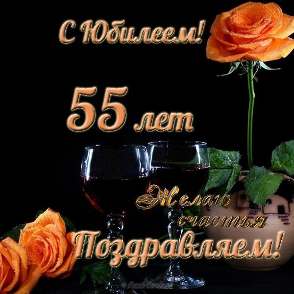 Открытка с 55 летним юбилеем мужчине скачать бесплатно на сайте otkrytkivsem.ru