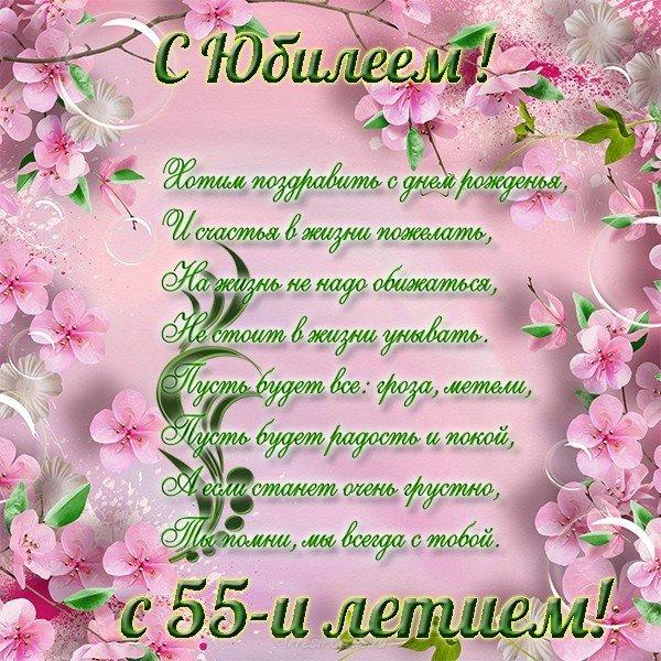 Открытка с 55 летним юбилеем скачать бесплатно на сайте otkrytkivsem.ru