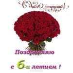 Открытка с 6 летием девочке скачать бесплатно на сайте otkrytkivsem.ru