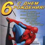 Открытка с 6 летием мальчика скачать бесплатно на сайте otkrytkivsem.ru