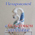 Открытка с 6 летием свадьбы скачать бесплатно на сайте otkrytkivsem.ru
