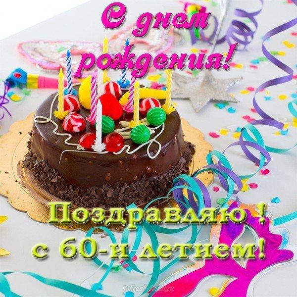 Открытка с 60 летием скачать бесплатно на сайте otkrytkivsem.ru