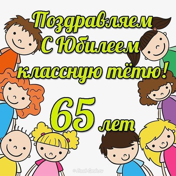 Открытка с 65 летним юбилеем женщине скачать бесплатно на сайте otkrytkivsem.ru