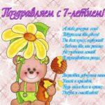 Открытка с 7 летием девочке скачать бесплатно на сайте otkrytkivsem.ru