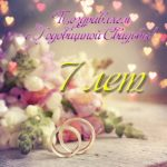 Открытка с 7 летием свадьбы скачать бесплатно на сайте otkrytkivsem.ru