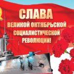 Открытка с 7 ноября скачать бесплатно на сайте otkrytkivsem.ru
