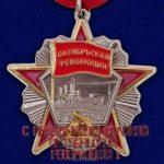 Открытка с 7 ноября день октябрьской революции скачать бесплатно на сайте otkrytkivsem.ru