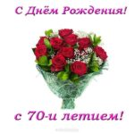Открытка с 70 летием женщине скачать бесплатно на сайте otkrytkivsem.ru