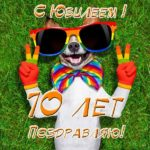 Открытка с 70 юбилеем женщине скачать бесплатно на сайте otkrytkivsem.ru