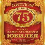 Открытка с 75 летием мужчине скачать бесплатно на сайте otkrytkivsem.ru