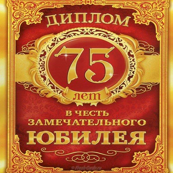 Открытка с 75-летием мужчине, москва