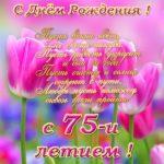 Открытка с 75 летием женщине с поздравлениями скачать бесплатно на сайте otkrytkivsem.ru