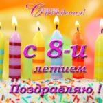 Открытка с 8 днем рождения скачать бесплатно на сайте otkrytkivsem.ru