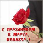 Открытка с 8 марта для коллег скачать бесплатно на сайте otkrytkivsem.ru