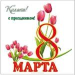 Открытка с 8 марта коллегам скачать бесплатно на сайте otkrytkivsem.ru