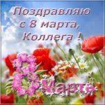 Открытка с 8 марта коллегам женщинам бесплатно скачать бесплатно на сайте otkrytkivsem.ru